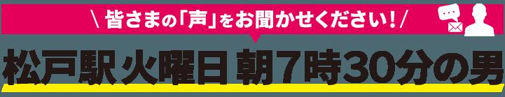 松戸駅 火曜日 朝7時30分の男