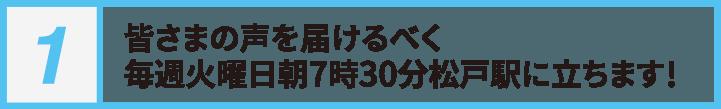 皆さまの声を届けるべく 毎週火曜日朝7時30分松戸駅に立ちます!