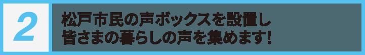 松戸市民の声ボックスを設置し 皆さまの暮らしの声を集めます!