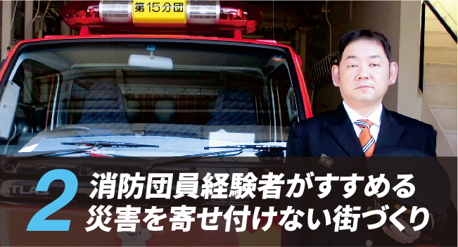 消防団員経験者がすすめる 災害を寄せ付けない街づくり